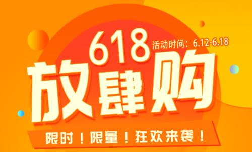 西安甘鲁喜迎618开展超级回馈活动