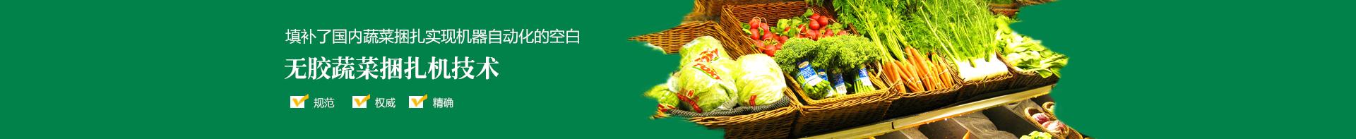 西安蔬菜bwin